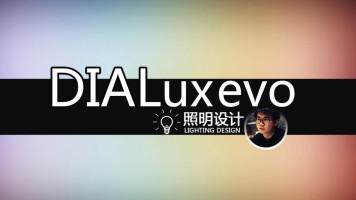 照明设计软件DIALux evo 零基础入门到精通课程