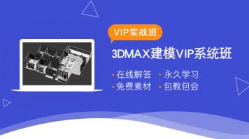 3DMAX建模VIP系统班