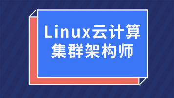 Linux基本命令操作/Linux运维架构/云计算/centos/学神