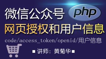 PHP获取微信公众号网页授权和用户信息access_token、openid等