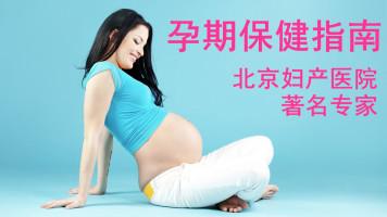 北京妇产医院产科主任:孕期保健指南-孕妇准妈妈怀孕40周宝典