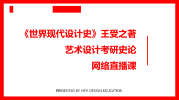 《世界现代设计史》王受之 中国青年出版社
