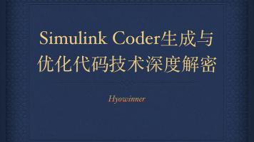 Simulink代码生成及优化技术深度揭秘
