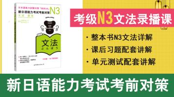 「kokoko老师」N3考前系列~文法篇【录播课】