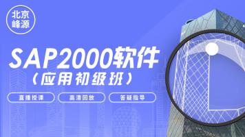 【北京峰源】SAP2000分析入门