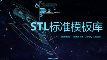 C++ STL标准模板库-优秀的C++标准库