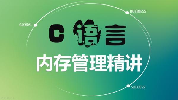 C语言内存管理精讲-高手必修课视频教程