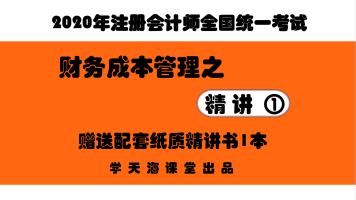 2020CPA注会—财务成本管理—精讲班【学天海课堂】赠配套精讲书