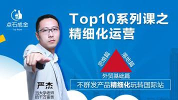 阿里巴巴国际站Top10系列课之精细化营运