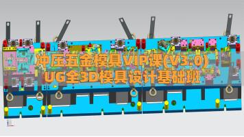 冲压五金模具VIP课UG全3D模具设计基础班(V3.0)