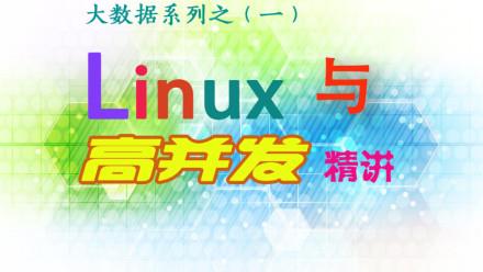 大数据系列|第一阶段:Linux与高并发【尚学堂】