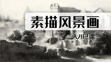 【VIP】骆驼老师 素描风景/美术/手绘/绘画/技法/人像/素描/速写