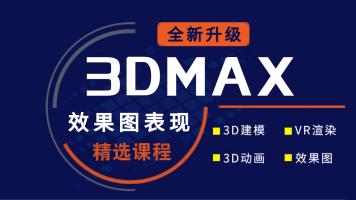 3dmax入门到精通教程【完整版】