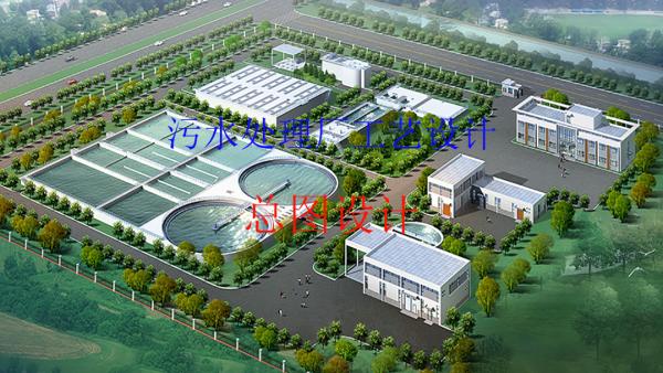 污水厂工艺设计之总图
