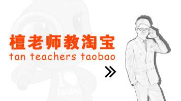 檀老师手把手教你如何做好一家网店