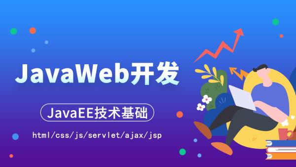 JavaWeb开发-JavaEE技术基础/html/css/JS/servlet/Ajax/jsp