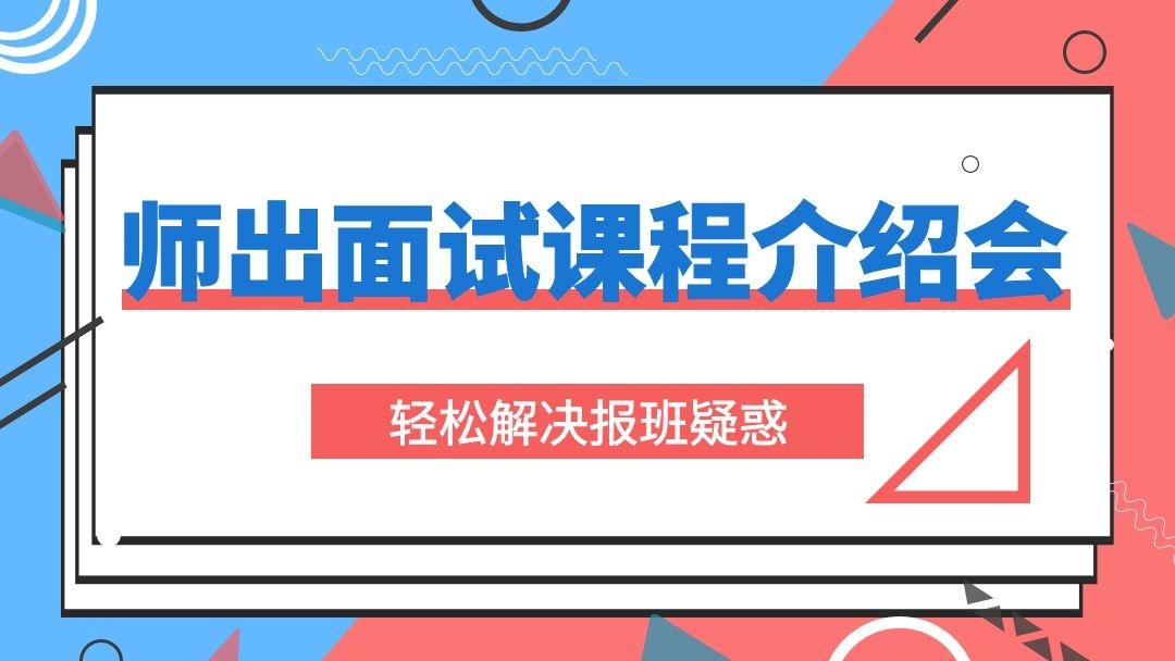 2020安徽省教师统考-面试课程介绍会【师出教育】