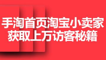 【巨鼎皇教育】手淘首页淘宝小卖家获取上万访客秘籍实操教程