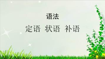中文语法:定语、状语、补语