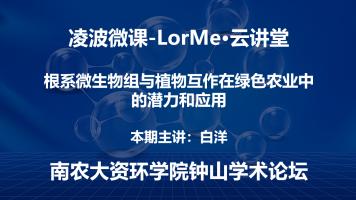 凌波微课-LorMe云讲堂第十四讲