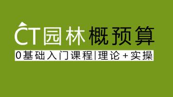 【CT网校】基础班试听课:园林造价/园林算量/概预算/景观概算