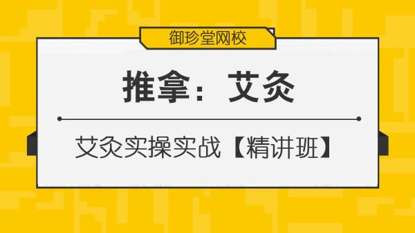 御珍堂:艾灸实操实战【精讲班】