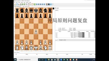 国际象棋开局原则问题学员复盘