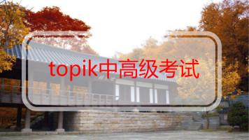 【小鹿韩语】topik中高级考试写作阅读听力备考指南