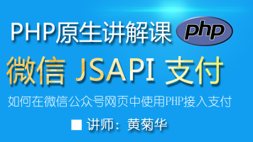 半小时搞定 php+JSAPI微信公众号支付 在线视频教程(含源代码)