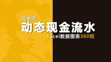 《Excel数据图表360招之动态现金流水》花随花心著
