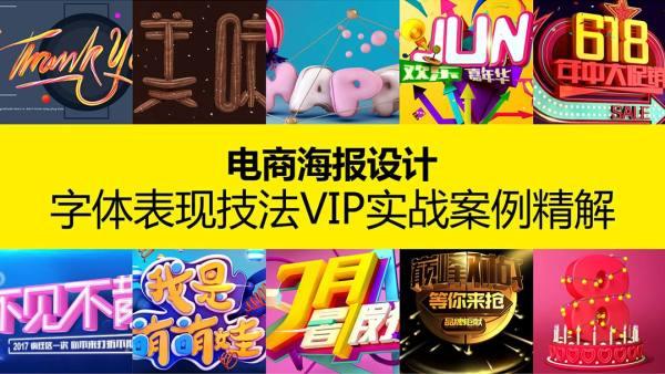 电商海报设计-字体表现技法VIP实战案例精解
