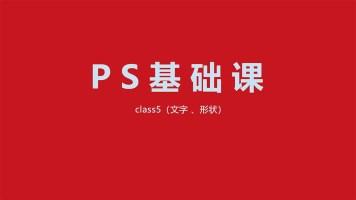 class5 文字工具