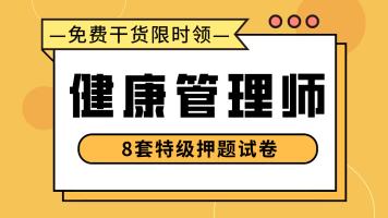【8套特级押题卷】健康管理师考前特训