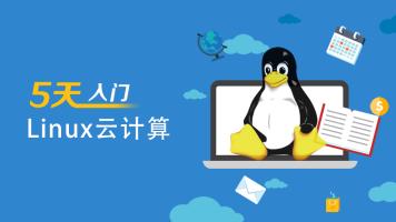 5天入门Linux云计算