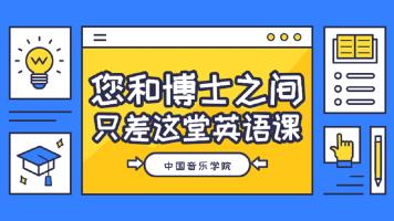 中国音乐学院考博英语全程系统班