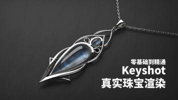Keyshot真实珠宝渲染零基础到精通