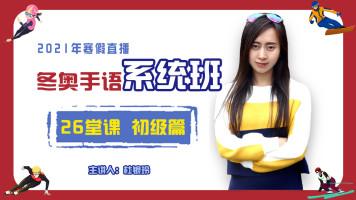 【21寒】初级(26课) | 零基础中国手语(自然手语)系统学习