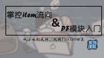 掌控item流向与PF模块(FlexSim)