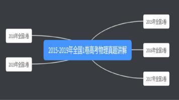 2015-2019全国一卷物理真题讲解