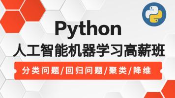 Python人工智能机器学习高薪班/分类问题/回归问题/聚类/降维