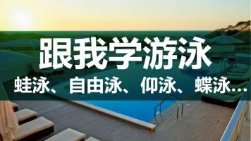 运动健身:跟我学游泳(蛙泳、自由泳、仰泳、蝶泳……)