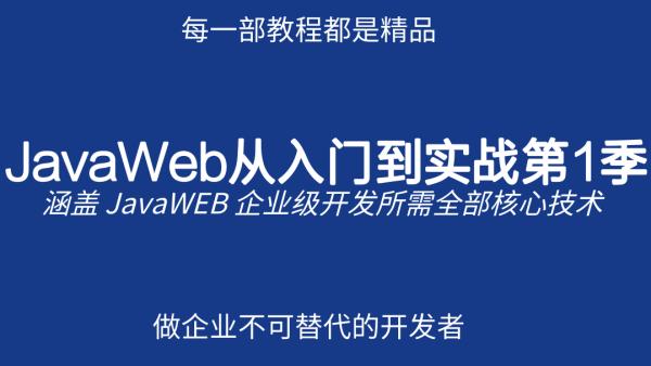 15天JavaWeb从入门到实战第1季