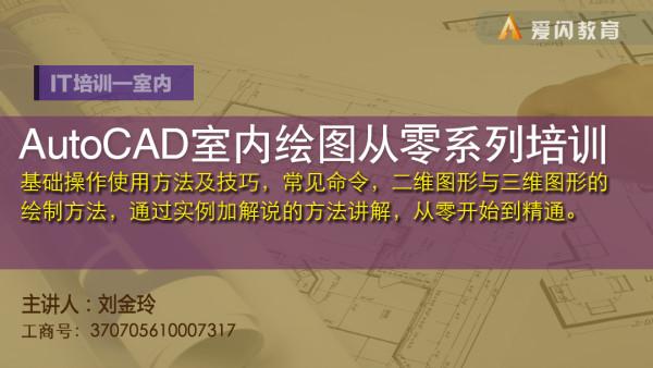 AutoCAD室内绘图从零系列培训