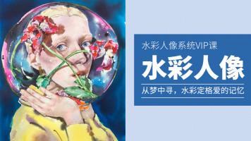 【VIP】水彩人像系统课【合尚教育】