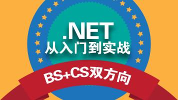 C#/.Net从入门到实战(MVC/Winform/Sql/WPF/Ado.Net/WCF/零基础)