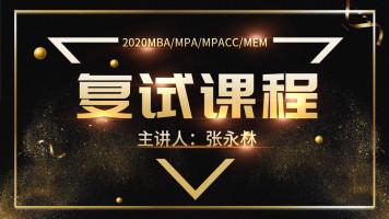 【考仕通】2020考研MBA/MPA/MPACC复试课程—张永林