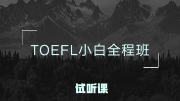 TOEFL托福零基础入门小白班-试听课
