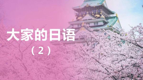 李老师全日制大家日语2