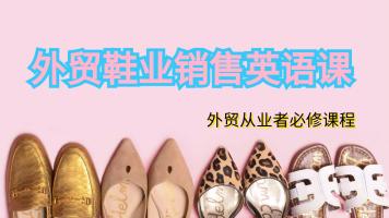 外贸鞋业销售英语课