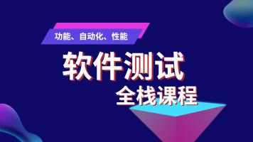 软件测试零基础到就业全栈课程【马士兵教育】